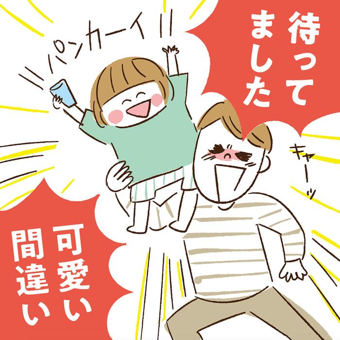 「……おしいっ(笑)!」覚えたての言葉を話す2歳さんの名言集♡の画像2