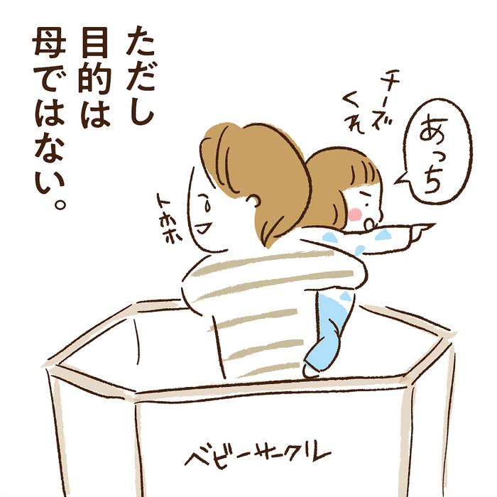 「……おしいっ(笑)!」覚えたての言葉を話す2歳さんの名言集♡の画像5