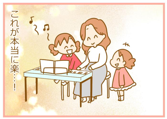 「送迎しなくて良い」だけじゃなかった!出張ピアノ教室がオススメな理由の画像5