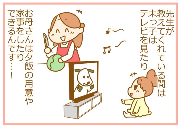 「送迎しなくて良い」だけじゃなかった!出張ピアノ教室がオススメな理由の画像7