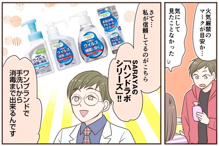 感染予防は年中無休!その手洗い消毒、もしかして間違っているかも〈教えて!むてんかんすけ先生 最終回〉の画像12