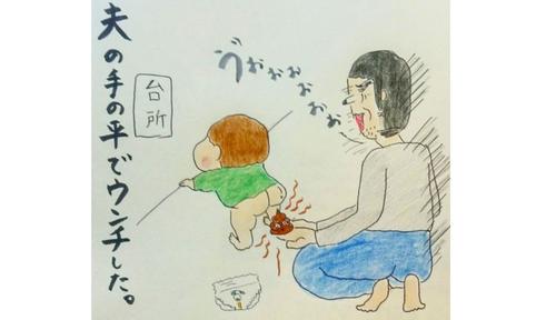 """「…!!?」2歳児との日々は、""""思わず目を疑う瞬間""""の連続でできている(笑)のタイトル画像"""