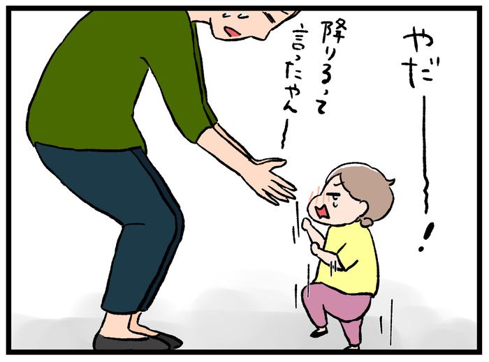 「今は断然、アイス派。」子育てをして初めて知った、ママの日常!の画像6