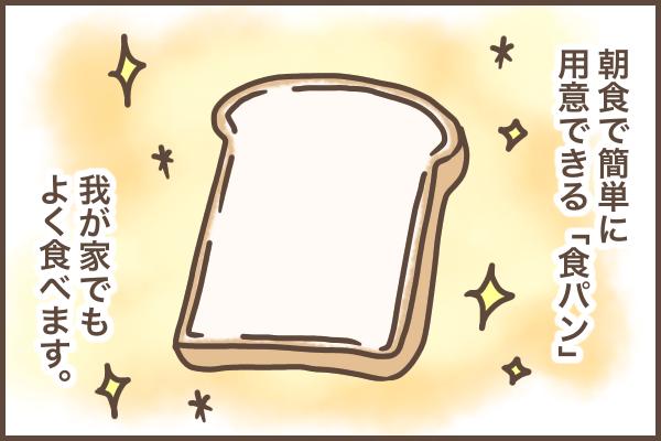 これってメジャーなの!?食パンに焼き海苔の衝撃!!の画像1