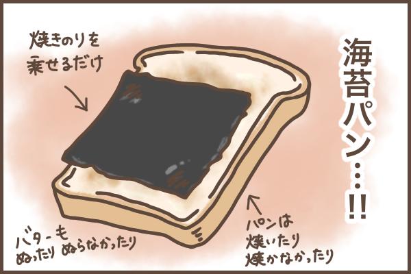 これってメジャーなの!?食パンに焼き海苔の衝撃!!の画像3