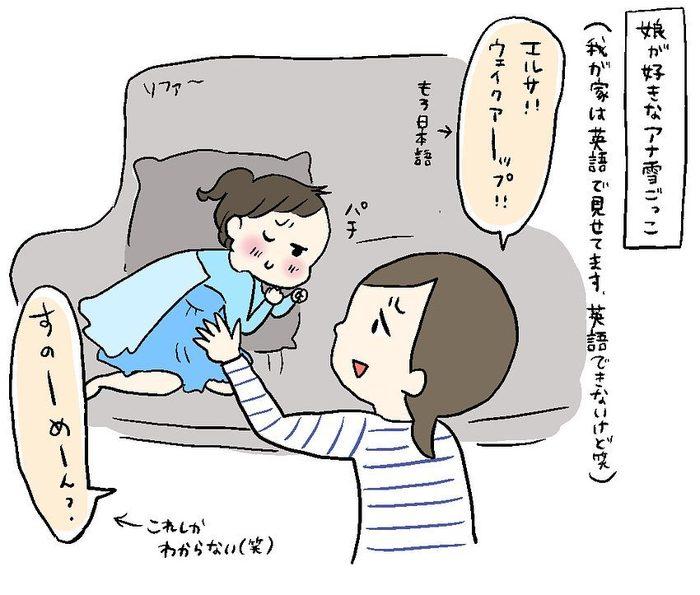 """「エ、エルサ…(笑)?」3歳娘の""""イヤイヤ""""の仕方が斬新すぎる!!の画像6"""