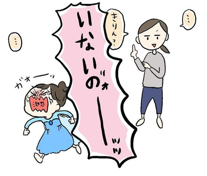 """「エ、エルサ…(笑)?」3歳娘の""""イヤイヤ""""の仕方が斬新すぎる!!の画像12"""