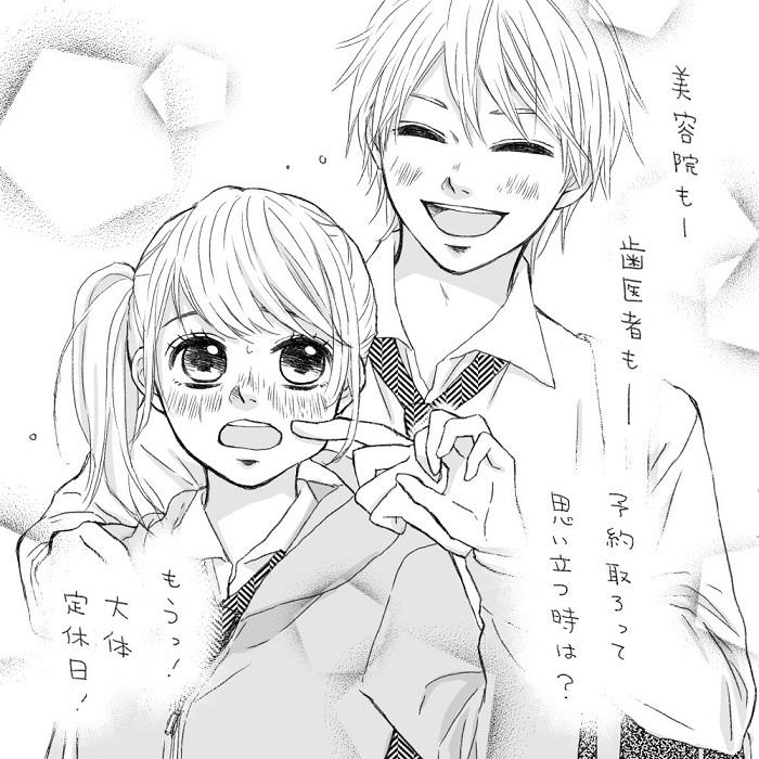 ママがヒロインの物語『少女漫画ぽく愚痴る』が最高だから見てほしい!!の画像16