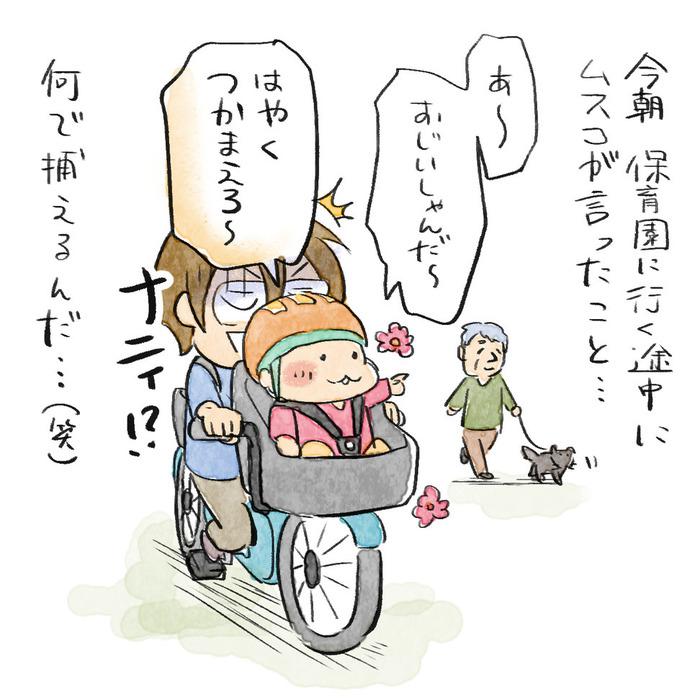 """「なぜ、その一言?!」3歳児との日常は""""珍発言""""の連続!の画像4"""