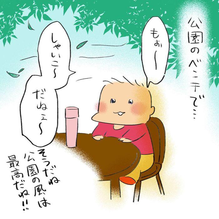 """「なぜ、その一言?!」3歳児との日常は""""珍発言""""の連続!の画像2"""