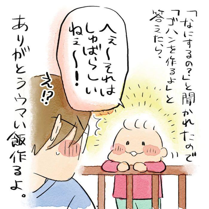 """「なぜ、その一言?!」3歳児との日常は""""珍発言""""の連続!の画像3"""
