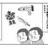 戦隊シリーズは男の子の憧れ。終わりなきオモチャへのロマンのタイトル画像
