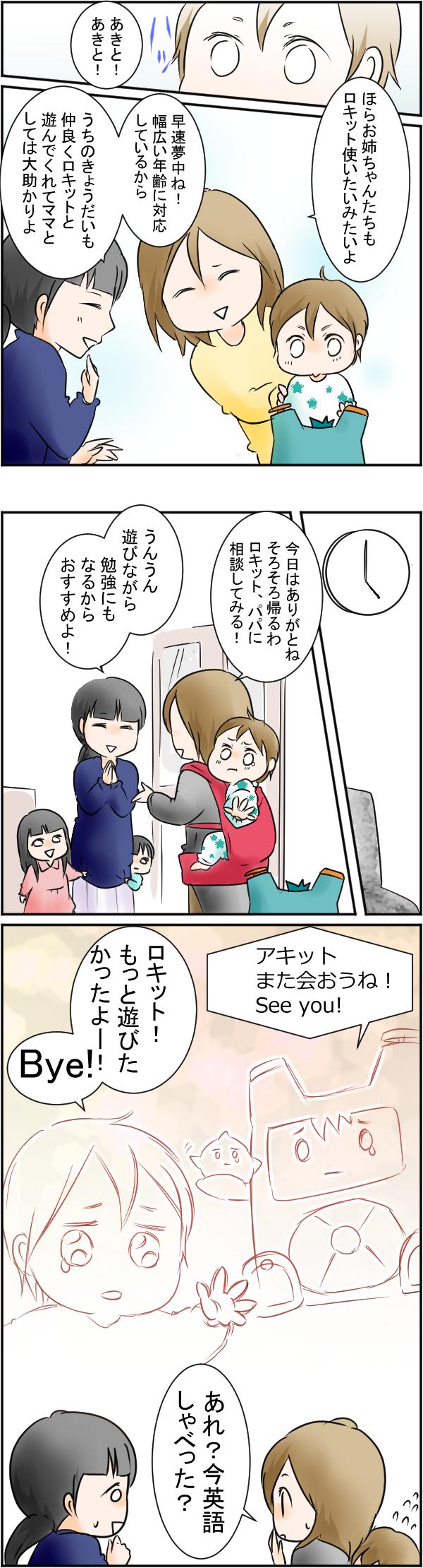 0歳からの英語教育は早すぎる?楽しいおもちゃで英語好きの土台を育てようの画像5