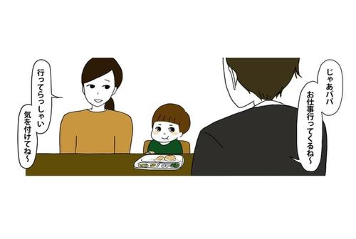 「パパはお仕事で◯◯に行くんでしょ?」3歳息子の推理が鋭すぎる(笑)のタイトル画像