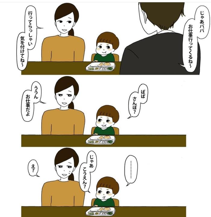 「パパはお仕事で◯◯に行くんでしょ?」3歳息子の推理が鋭すぎる(笑)の画像9
