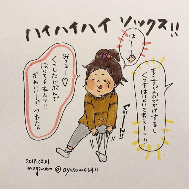 """「…小顔マッサージ?!」2歳にして娘の""""女子力""""が、母以上な件(笑)の画像11"""