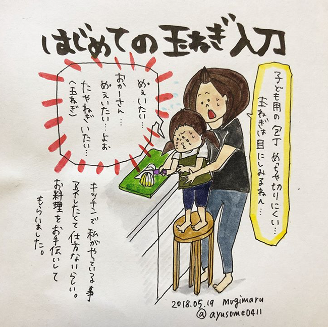 """「…小顔マッサージ?!」2歳にして娘の""""女子力""""が、母以上な件(笑)の画像14"""