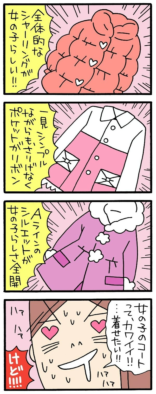 男女双子でも「お揃いコーデ派」だけど…。コート選びが意外と難しかった件の画像5
