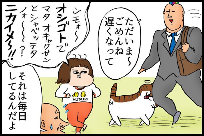 アメイジングな発想!3歳娘の「やりたい仕事」とは一体…!?の画像3