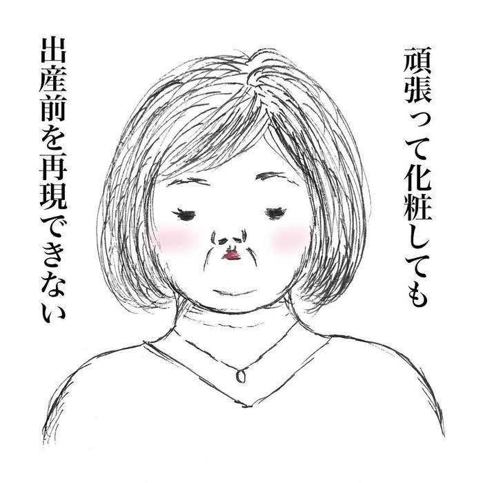 「生えちゃってますけど何か!?」 育児に励むママ達から、共感の嵐!の画像18