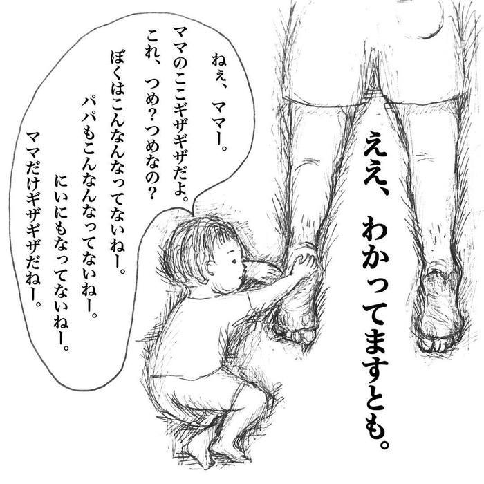 「生えちゃってますけど何か!?」 育児に励むママ達から、共感の嵐!の画像10