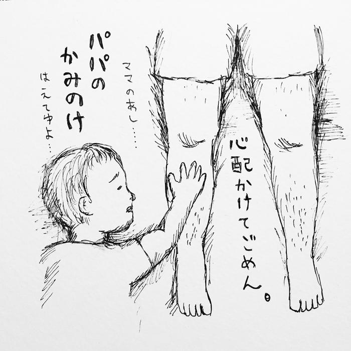 「生えちゃってますけど何か!?」 育児に励むママ達から、共感の嵐!の画像6