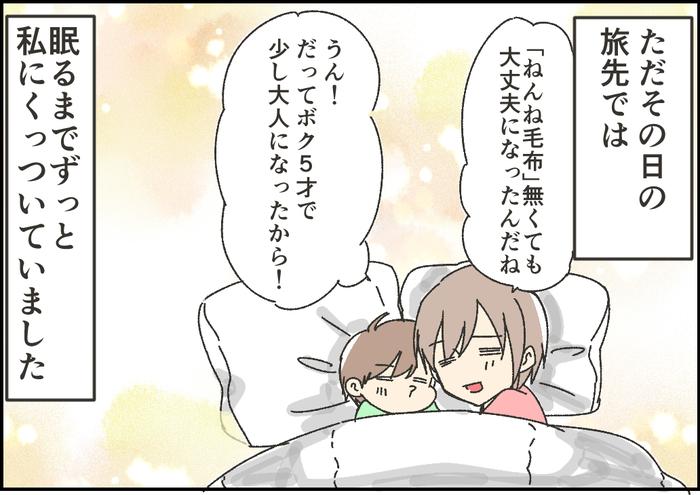"""「大丈夫!だって…」息子が初めて""""ねんね毛布""""なしで寝ると決めた日の画像5"""