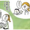 「小学生になると学校生活が見えにくい。だから…」先輩ママのアドバイスのタイトル画像