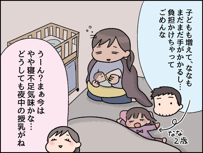 理想は夫婦で子育て。液体ミルクがきっかけでちょっと変わる夫婦の在り方の画像14