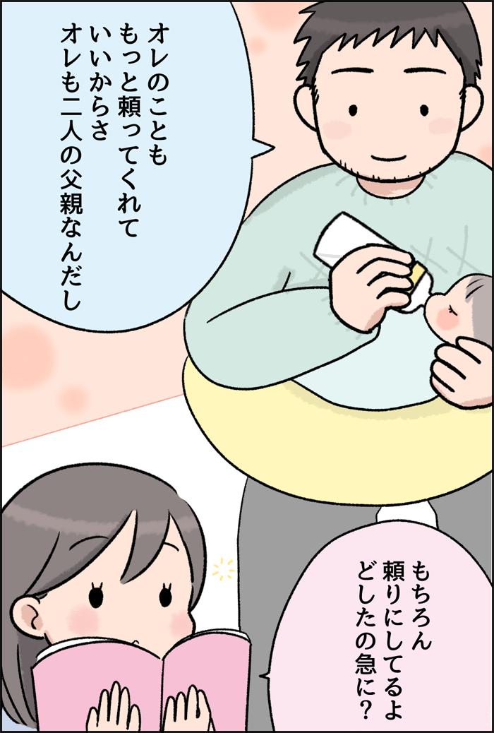 理想は夫婦で子育て。液体ミルクがきっかけでちょっと変わる夫婦の在り方の画像15