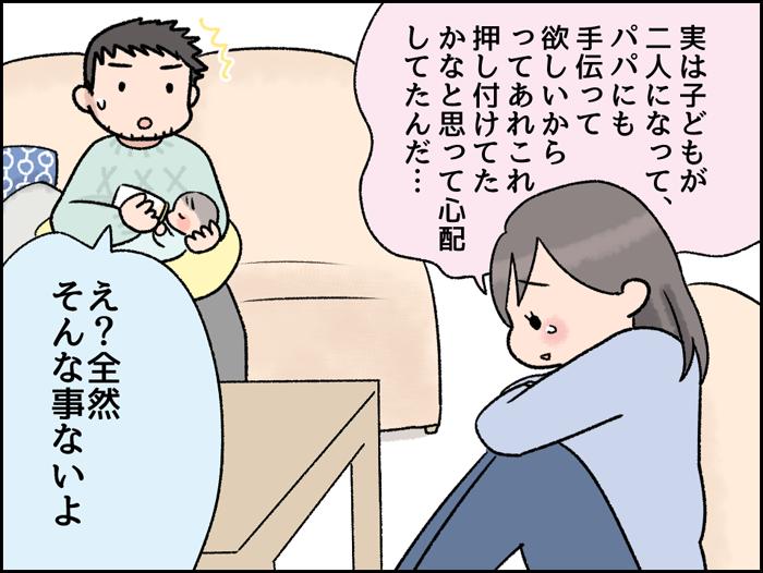 理想は夫婦で子育て。液体ミルクがきっかけでちょっと変わる夫婦の在り方の画像18