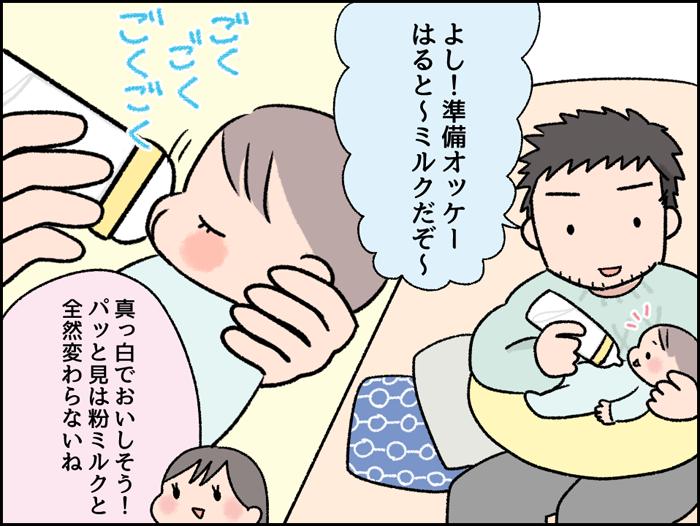 理想は夫婦で子育て。液体ミルクがきっかけでちょっと変わる夫婦の在り方の画像12