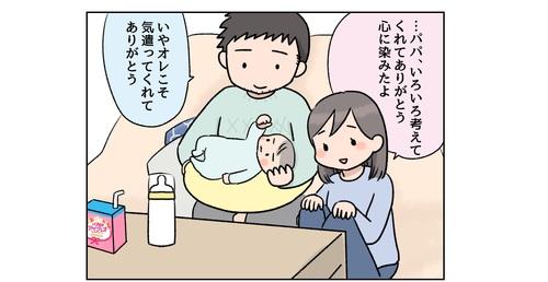 理想は夫婦で子育て。液体ミルクがきっかけでちょっと変わる夫婦の在り方のタイトル画像