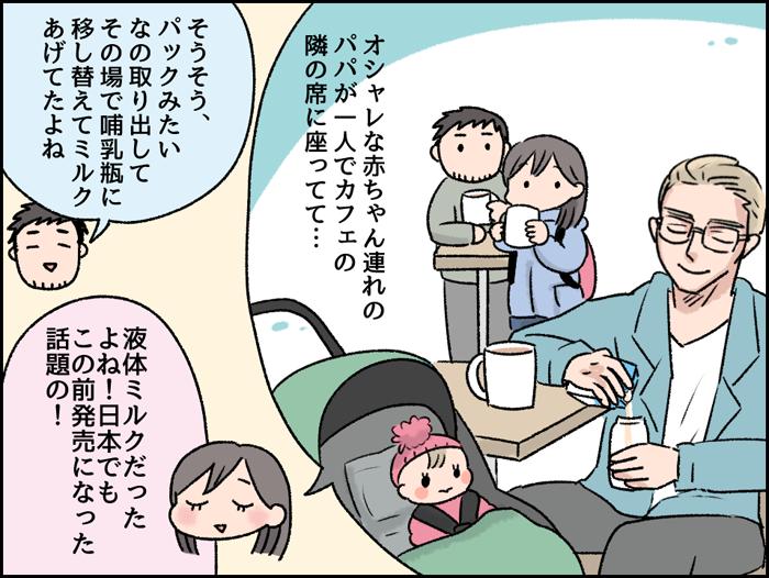 理想は夫婦で子育て。液体ミルクがきっかけでちょっと変わる夫婦の在り方の画像5