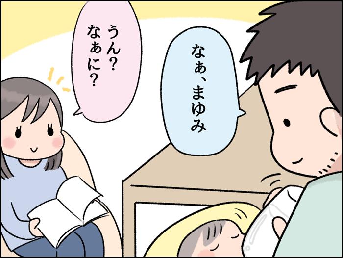 理想は夫婦で子育て。液体ミルクがきっかけでちょっと変わる夫婦の在り方の画像13
