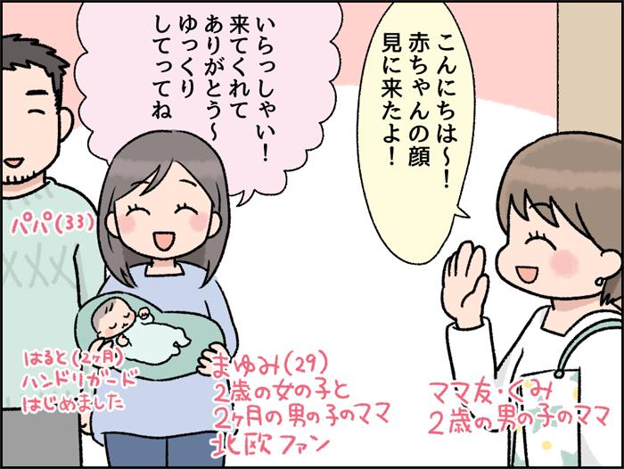 理想は夫婦で子育て。液体ミルクがきっかけでちょっと変わる夫婦の在り方の画像1
