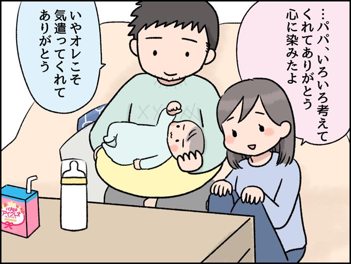 理想は夫婦で子育て。液体ミルクがきっかけでちょっと変わる夫婦の在り方の画像23