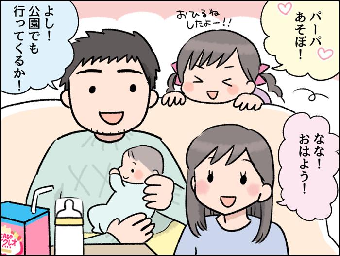 理想は夫婦で子育て。液体ミルクがきっかけでちょっと変わる夫婦の在り方の画像24