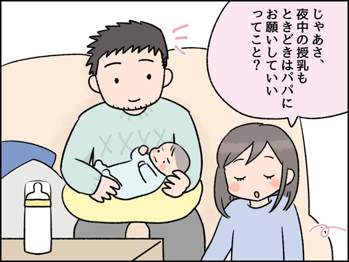 理想は夫婦で子育て。液体ミルクがきっかけでちょっと変わる夫婦の在り方の画像20