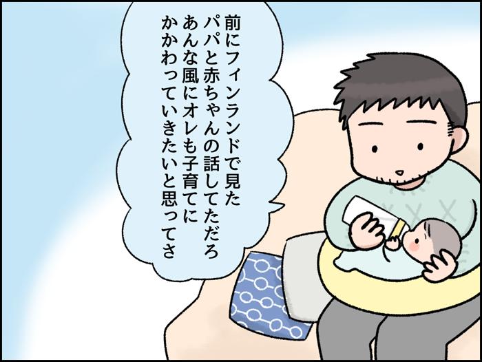 理想は夫婦で子育て。液体ミルクがきっかけでちょっと変わる夫婦の在り方の画像16