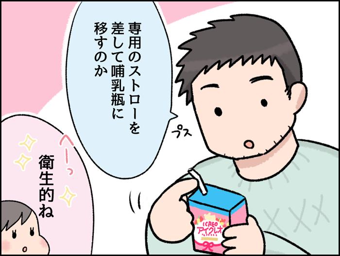 理想は夫婦で子育て。液体ミルクがきっかけでちょっと変わる夫婦の在り方の画像11