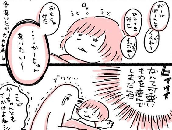 ママになってから、忘れっぽい・漢字書けない・体力低下…これって私だけですか?の画像5