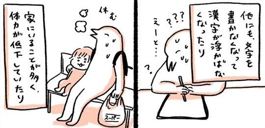 ママになってから、忘れっぽい・漢字書けない・体力低下…これって私だけですか?の画像19
