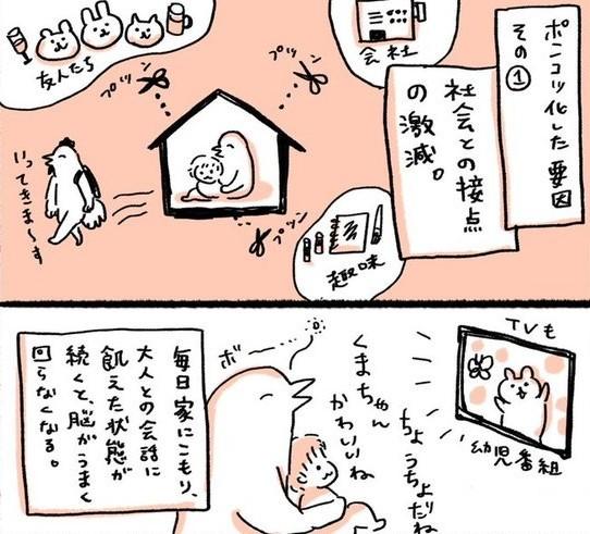 ママになってから、忘れっぽい・漢字書けない・体力低下…これって私だけですか?の画像13