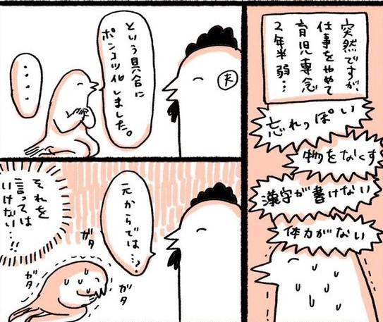 ママになってから、忘れっぽい・漢字書けない・体力低下…これって私だけですか?の画像11