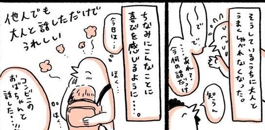 ママになってから、忘れっぽい・漢字書けない・体力低下…これって私だけですか?の画像14