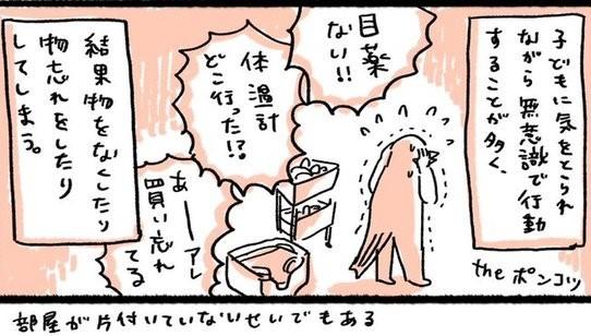 ママになってから、忘れっぽい・漢字書けない・体力低下…これって私だけですか?の画像17