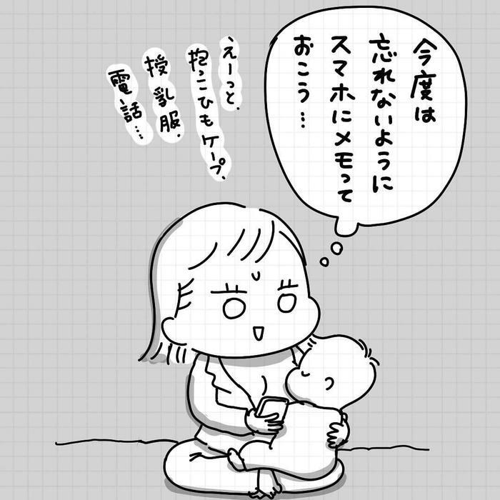 「産後=乳出しっぱ+ソファ生活」これがリアルな赤ちゃんとの日々!の画像13