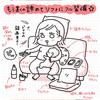 「産後=乳出しっぱ+ソファ生活」これがリアルな赤ちゃんとの日々!のタイトル画像