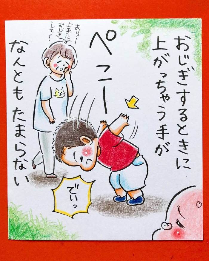 「おじぎすると手があがる」2歳息子の言動に、母のキュンキュンが止まらない!の画像1